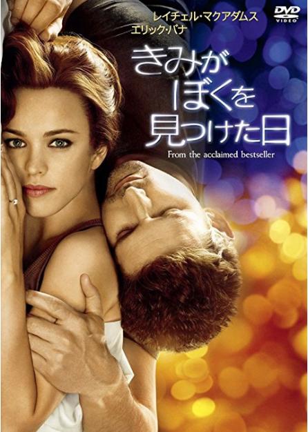 ⑤きみがぼくを見つけた日(2009)