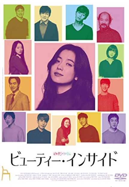 ⑥ビューティー・インサイド(2016)