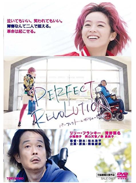 ⑨パーフェクト・レボリューション(2017)