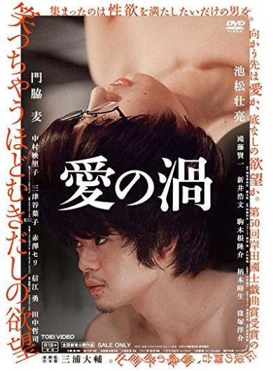 ②愛の渦(2014)