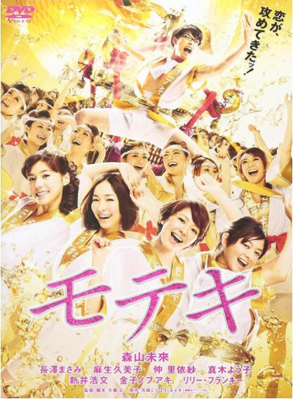 ①モテキ(2011)