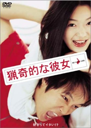 ②猟奇的な彼女(2001)