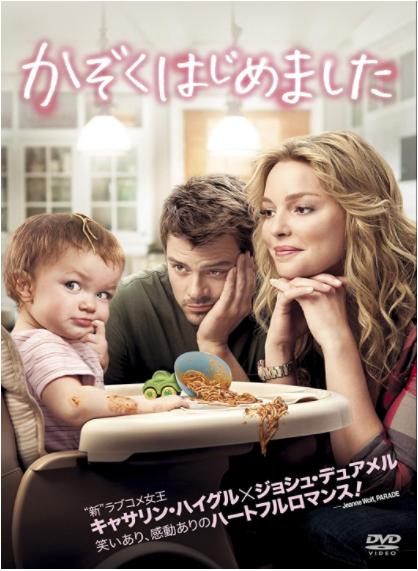 ⑥かぞくはじめました(2010)