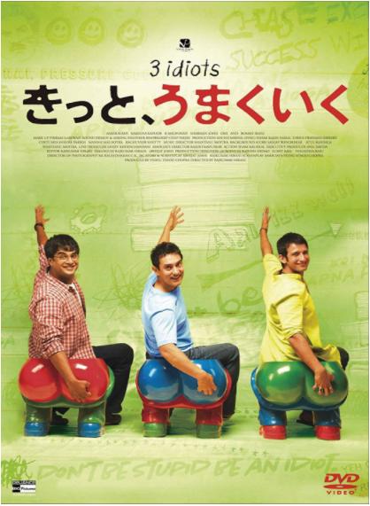 ⑨きっと、うまくいく(2009)
