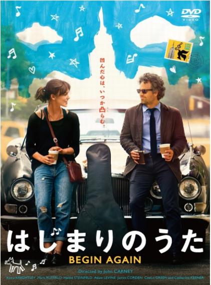 ①はじまりのうた(2015)