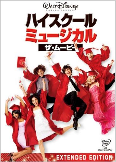 ③ハイスクールミュージカル(2008)