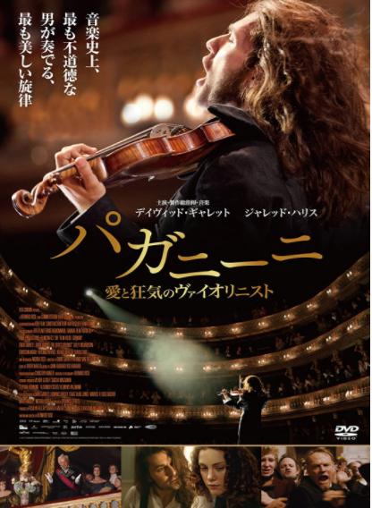 ④パガニーニ(2013)