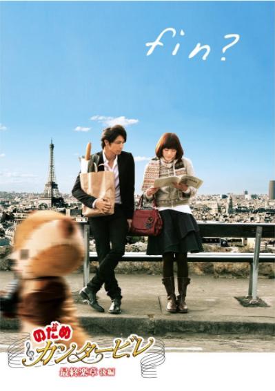 ⑥のだめカンタービレ最終楽章(2010)