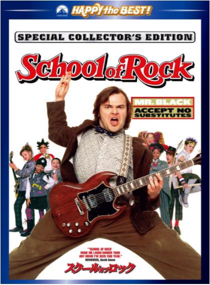 ⑧スクール・オブ・ロック(2004)