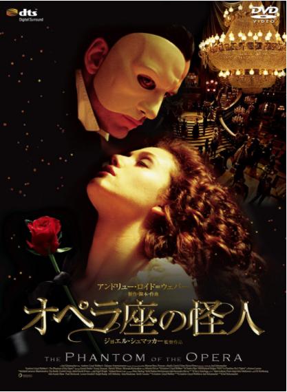 ⑨オペラ座の怪人(2005)