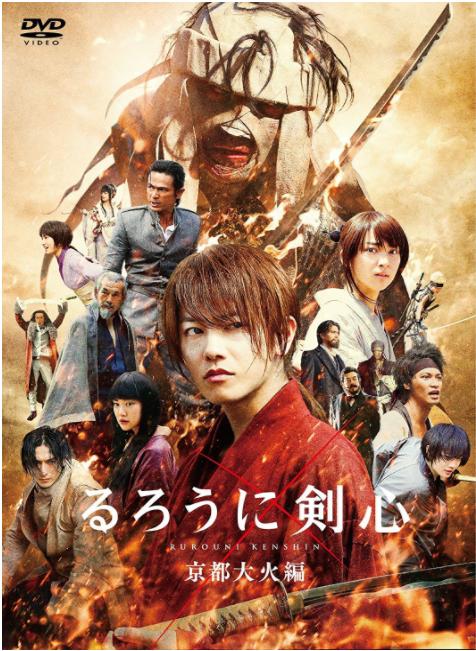 ②るろうに剣心(2014)