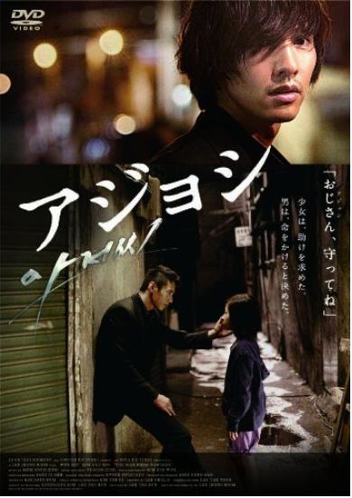 ③アジョシ(2011)