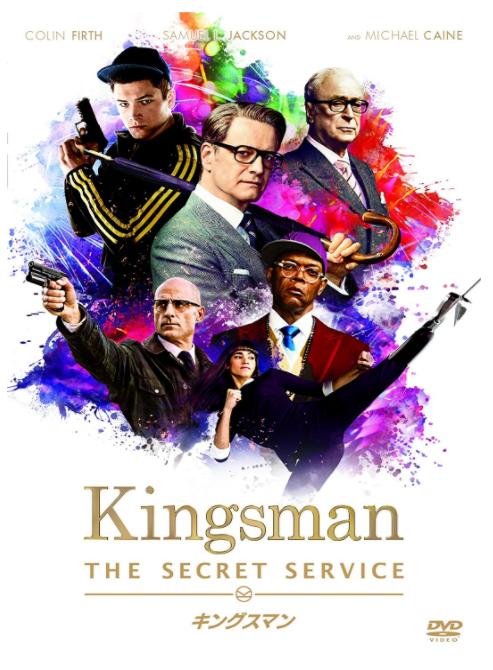 ⑤キングスマン(2015)