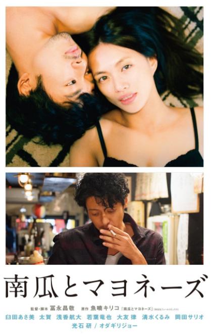 ⑩南瓜とマヨネーズ(2017)