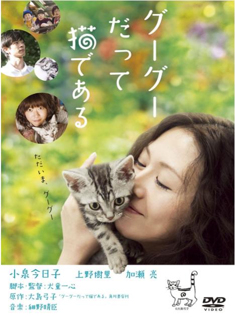 ①グーグーだって猫である(2008年)