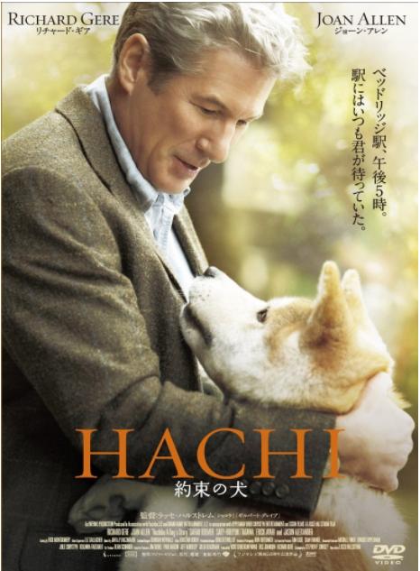 ②HACHI 約束の犬(2009年)