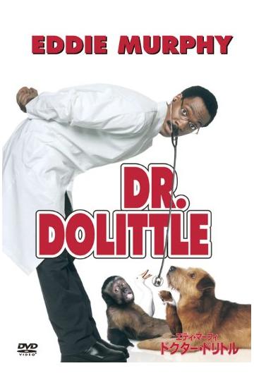 ③ドクター・ドリトル(1998年)