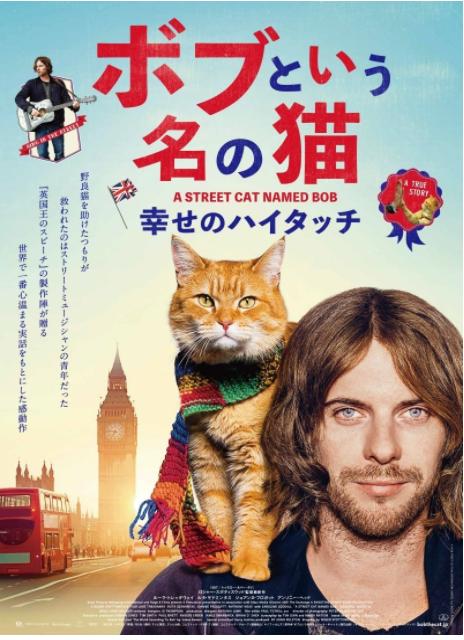 ④ボブという名の猫(2016年)