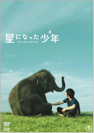 ⑦星になった少年(2005年)