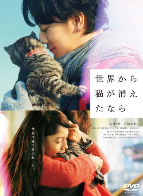 ⑨世界から猫が消えたなら(2016年)