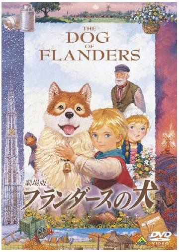 ①劇場版 フランダースの犬(1997)