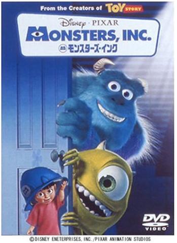 ⑨モンスターズインク(2001)