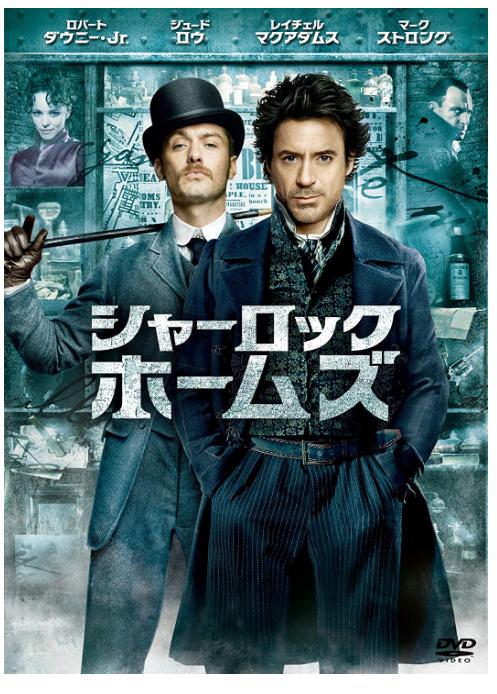「知的」③シャーロック・ホームズ(2010)