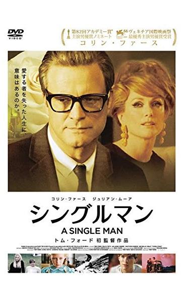 「男の色気」⑦シングルマン(2009)