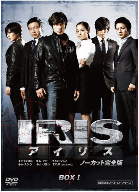 ③「IRIS/アイリス」