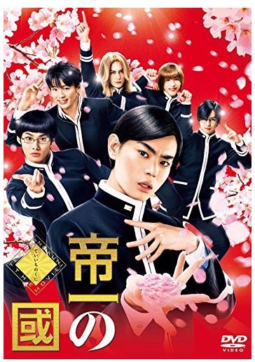 ①帝一の國(2017)