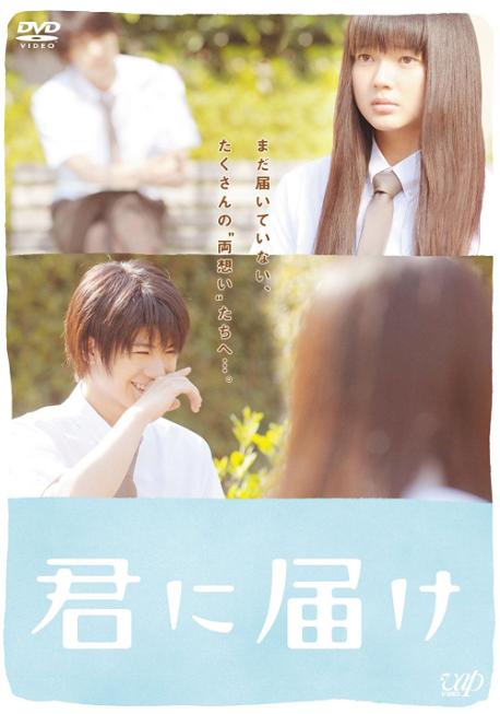 ③君に届け(2010)