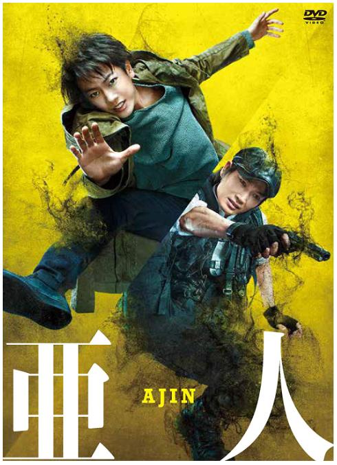 ⑥亜人(2017)