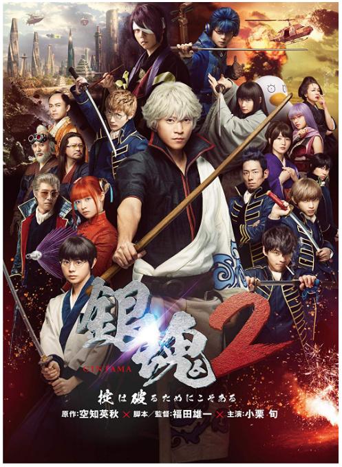⑦銀魂2(2018)