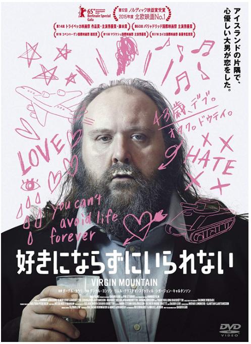 ①好きにならずにいられない(2015)