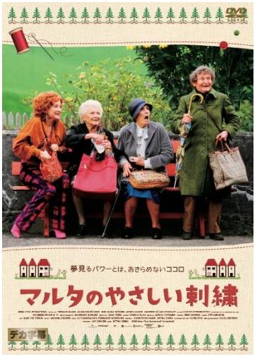③マルタのやさしい刺繍(2008)
