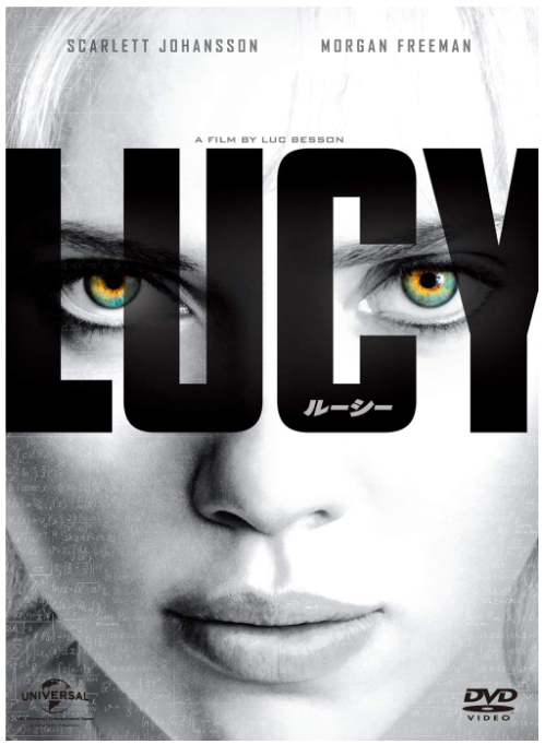 ①LUCY/ルーシー(2014)