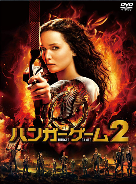 ③ハンガー・ゲーム2(2013)