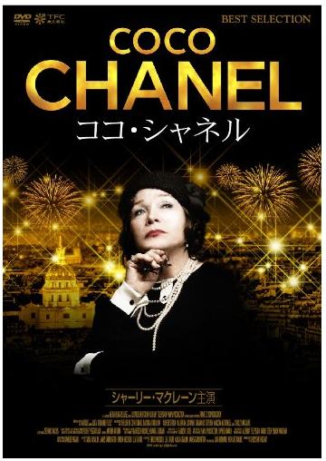 ④ココ・シャネル(2009)