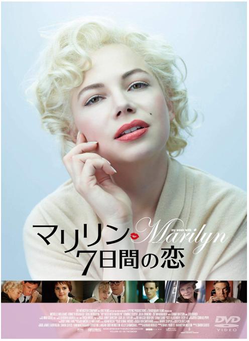 ⑦マリリン 7日間の恋(2012)