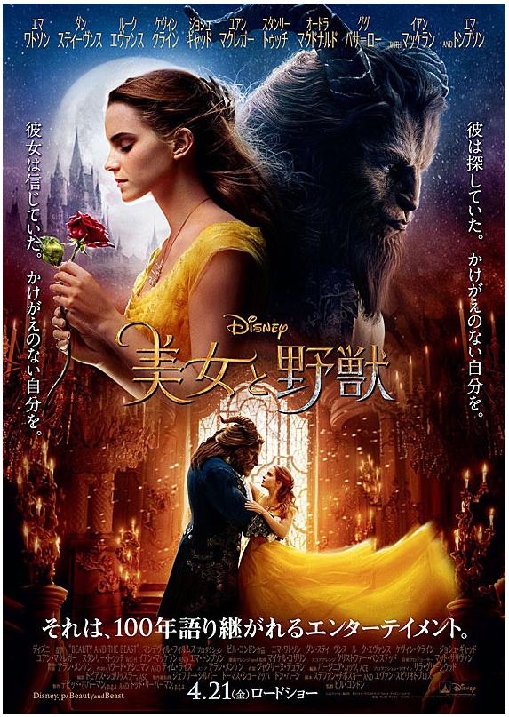 ⑧美女と野獣(2017)