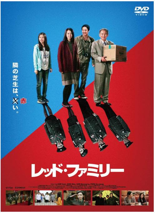 ⑥レッドファミリー(2014)