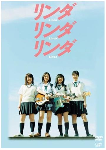 ③リンダリンダリンダ(2005)