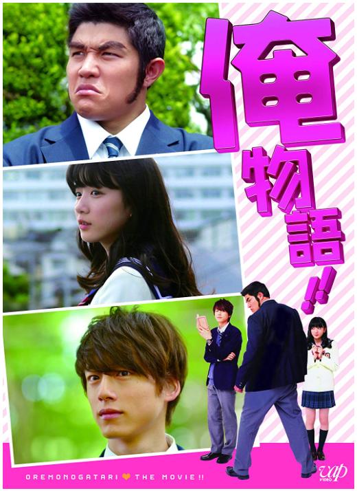 ⑧俺物語!!(2015)