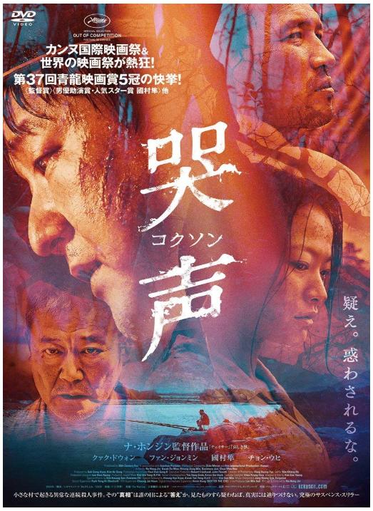 ②哭声/コクソン(2017)