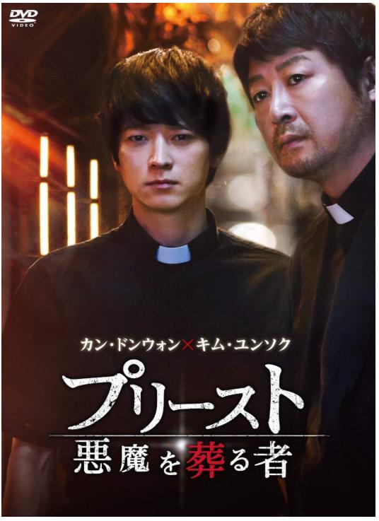 ④プリースト 悪魔を葬る者(2016)