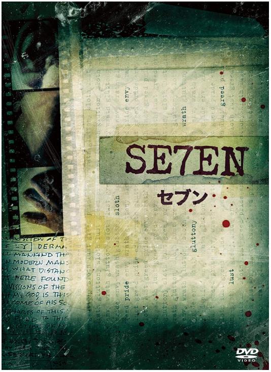 ⑤セブン(1996)