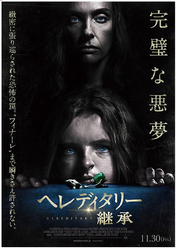 ⑥へレディタリー/継承(2018)