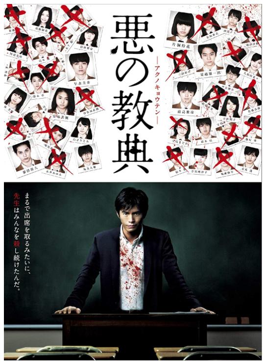 ①悪の教典(2012)