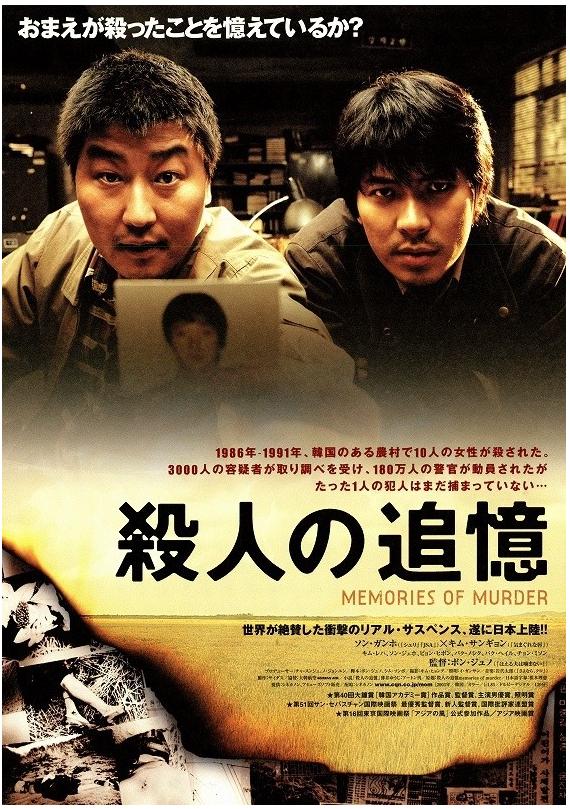 ⑧殺人の追憶(2004)