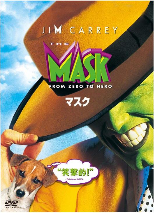 ①マスク(1995)